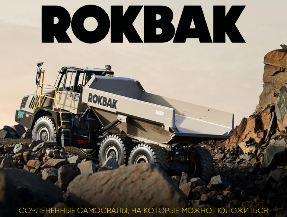 ROKBAK. Новый бренд - традиционное качество.